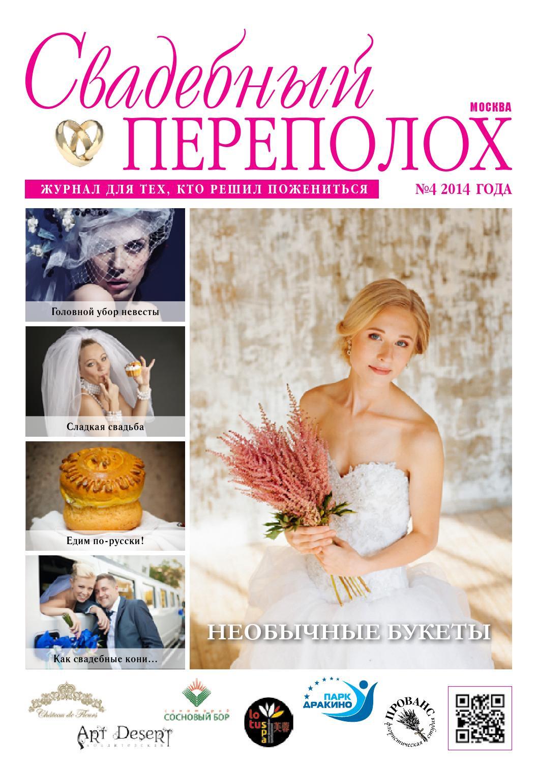 Русское порно свадебный переполох 18 фотография