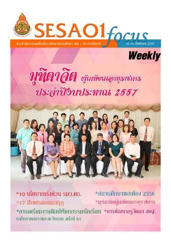 สรุปข่าว สพม.1 ประจำสัปดาห์ 10-16 กันยายน 57