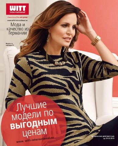 Витт Интернешнл Интернет Магазин Женской Одежды Бесплатно