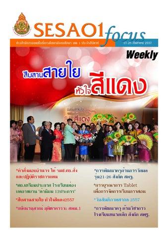 สรุปข่าว สพม.1 ประจำสัปดาห์ 17-25 กันยายน 57