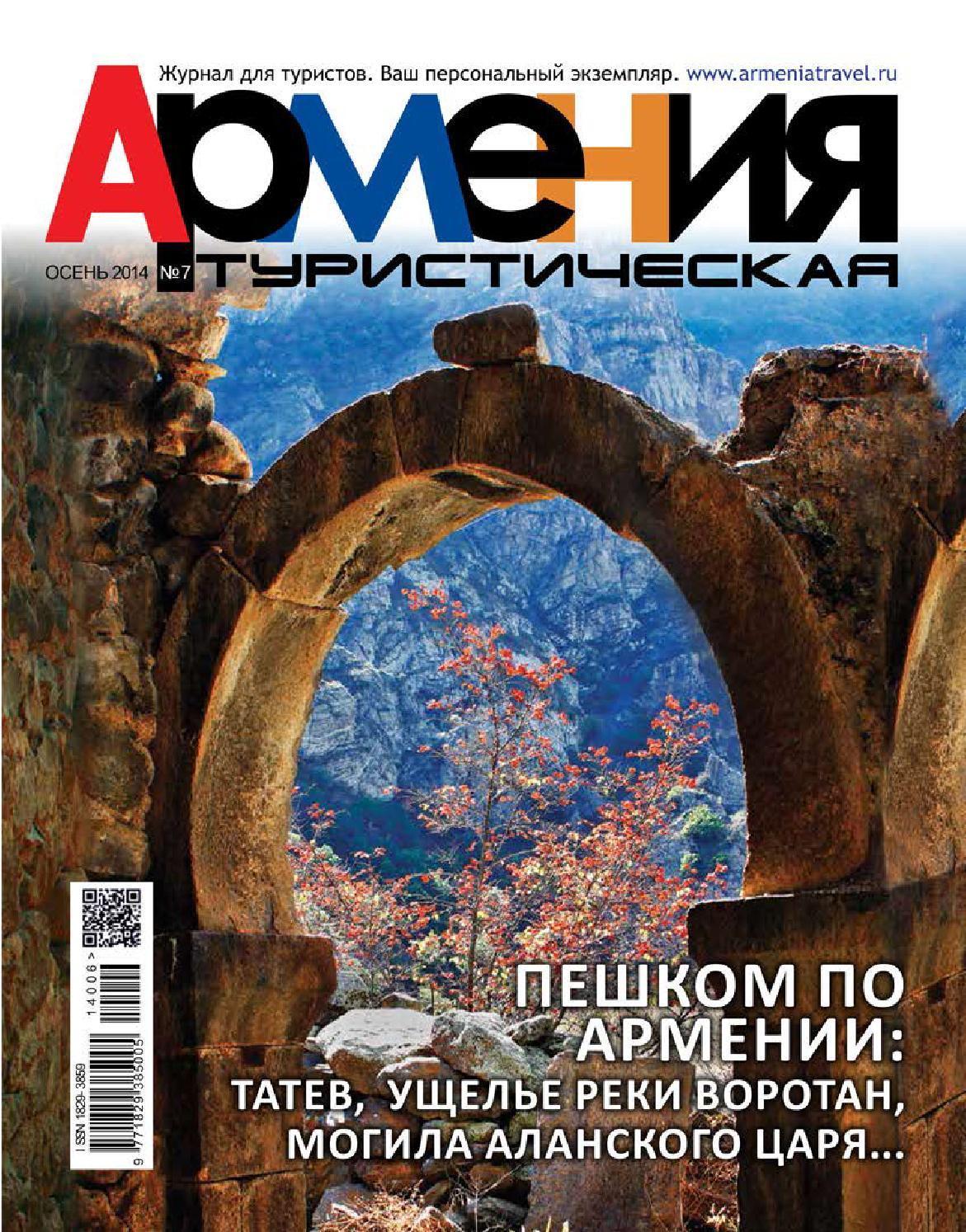 seks-turizm-v-armeniyu