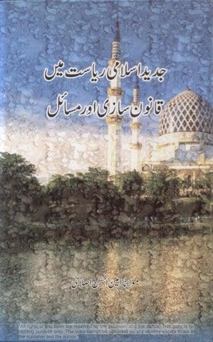 جدید اسلامی ریاست میں قانون سازی اور مسائل