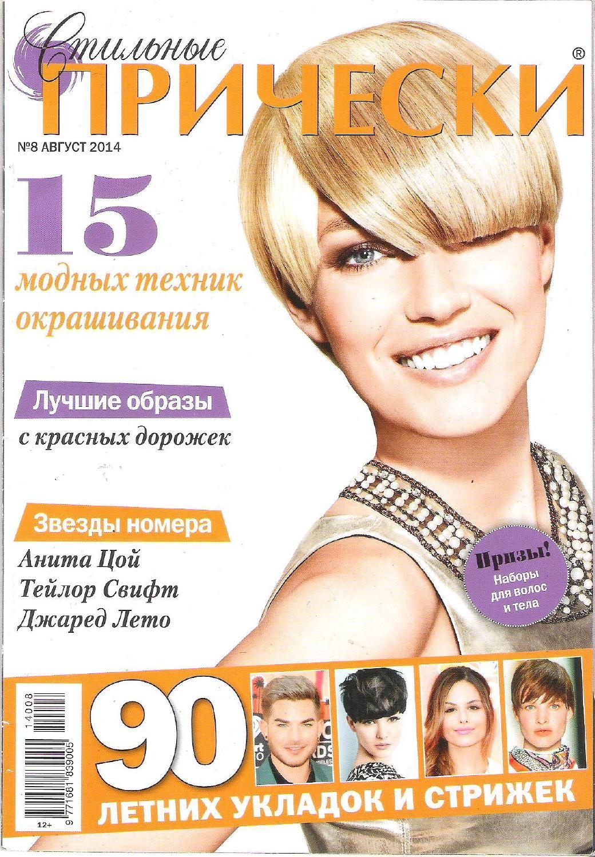 Журнал стильные прически все номера