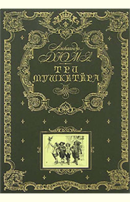 Сколько страниц в романе дюма три мушкетера 7 фотография