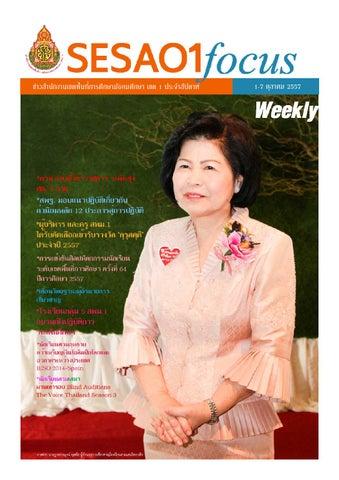 Sesao1focus ข่าว สพม.1 ประจำสัปดาห์ 1-7 ตุลาคม 2557