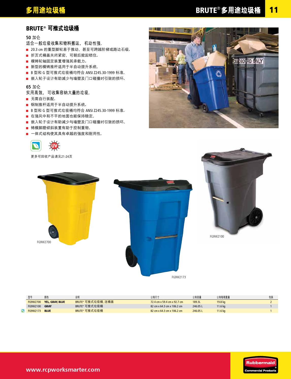 西安/rubbermaid乐柏美多用途垃圾桶