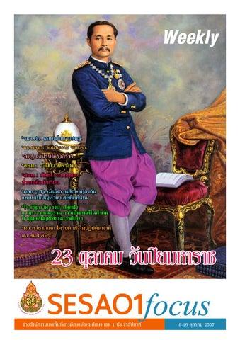 Sesao1focus Weekly ข่าวสพม.1ประจำสัปดาห์ 8-16ตุลาคม57