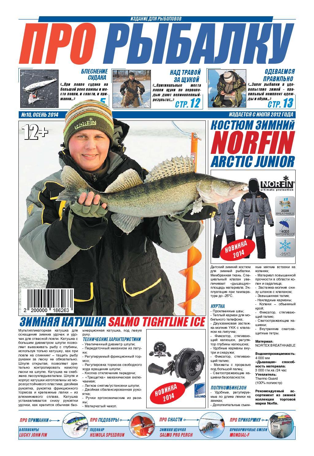 газеты про рыболовов