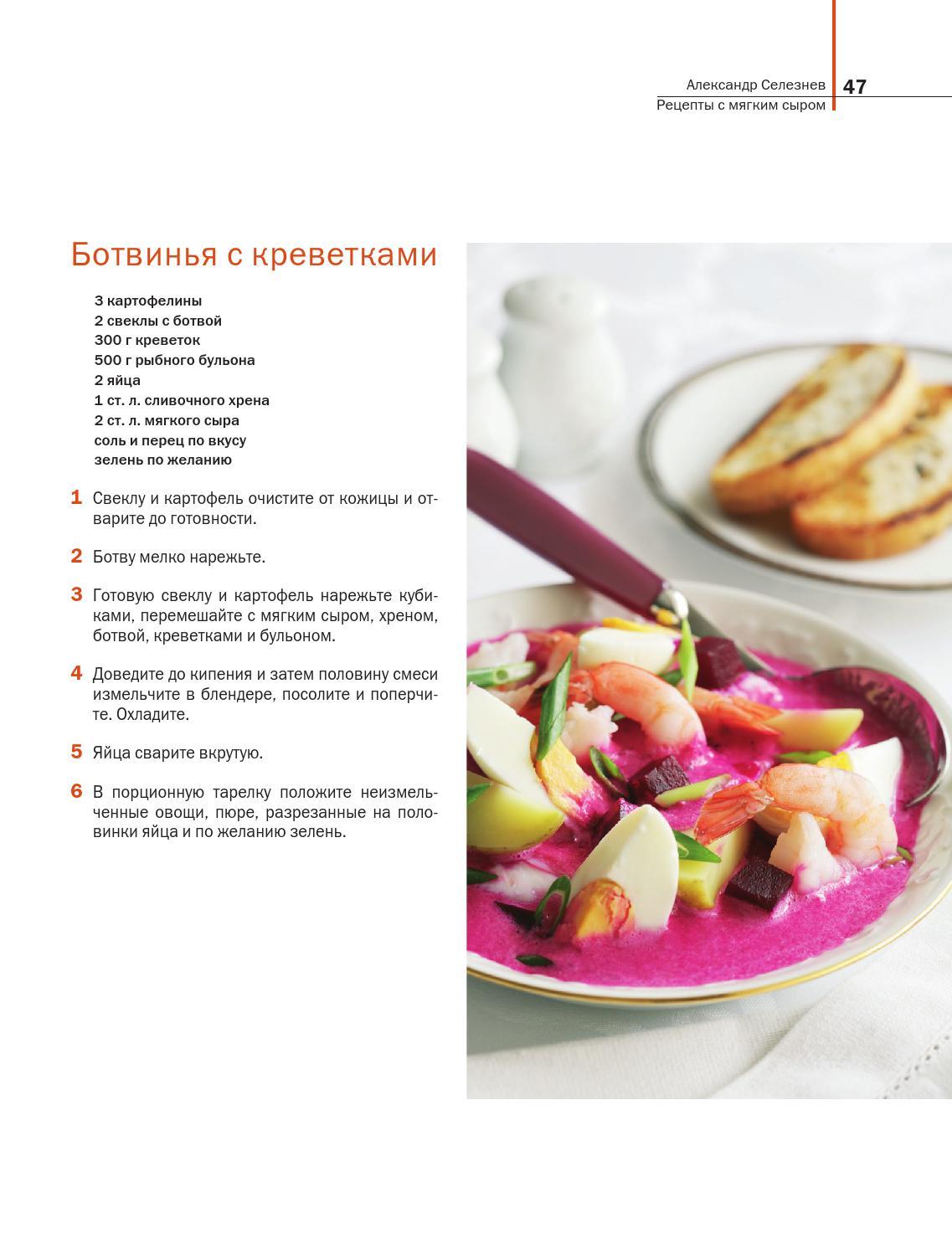 Рецепты александра селезнева канал домашний