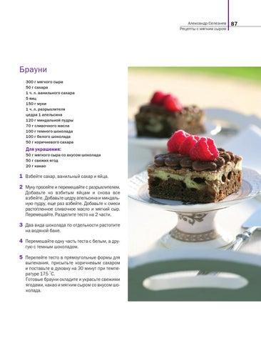 Селезнев рецепты тортов фото