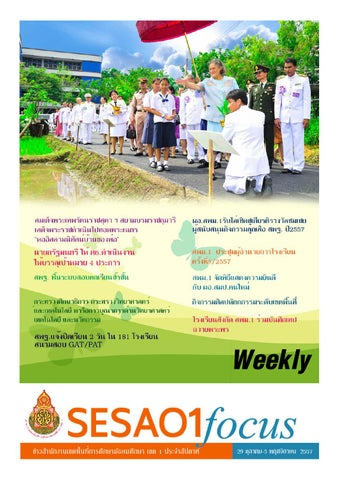 สรุปข่าว สพม.1 ประจำสัปดาห์ 29ตุลาคม-5 พฤศจิกายน 2557 [SESAO1focus Weekly Magazine]