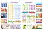 Расписание движения электропоездов и автобусов