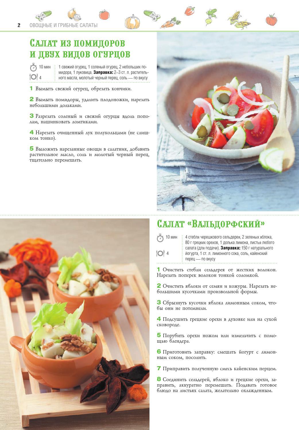 Рецепты масла для блендера