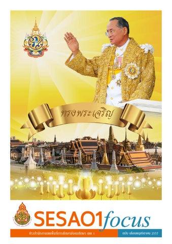 สรุปข่าว สพม.1 ฉบับ เดือนพฤศจิกายน 2557