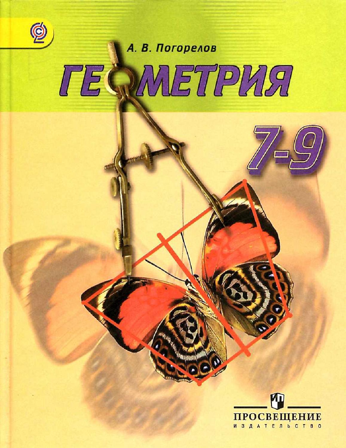 Онлайн решебник (гдз) по геометрии 7 8 9 класс Погорелов (учебник с бабочкой) - Решатор!