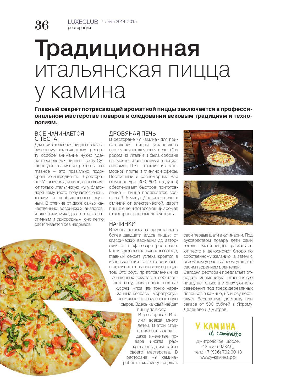 Рецепт теста для пиццы с дрожжами на воде пошагово в