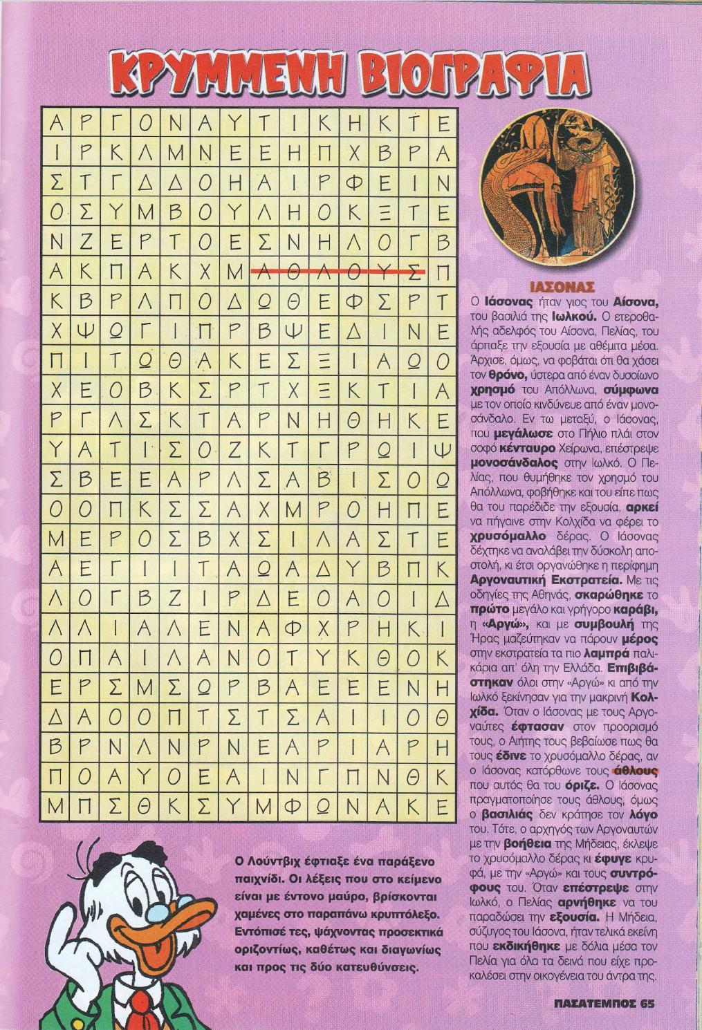 Πασατέμπος 18