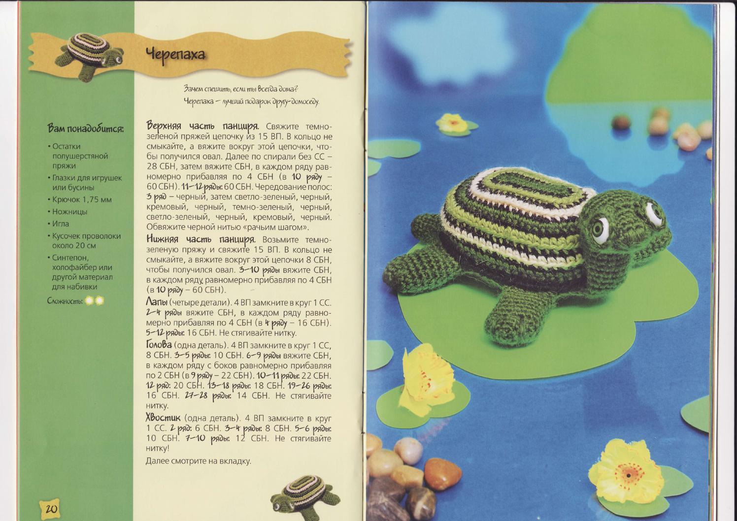 схема вязания игрушки маша