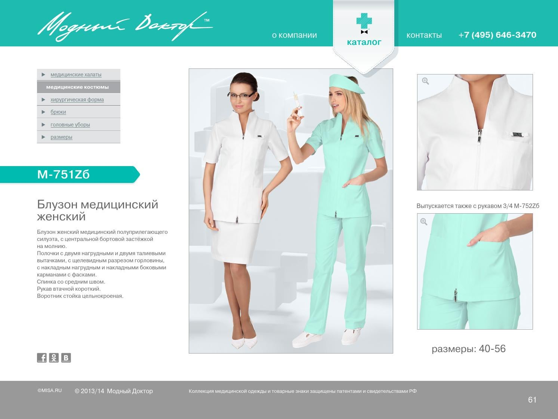 Модный Доктор Медицинская Одежда Адреса В Москве