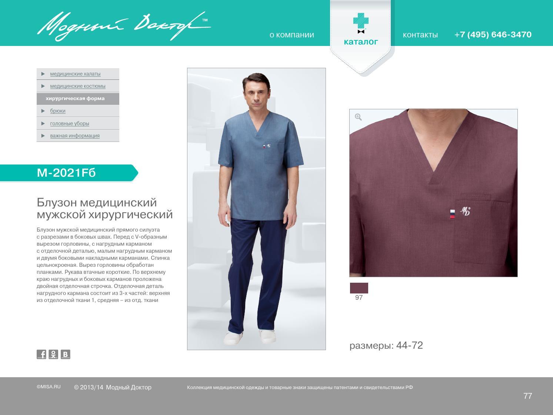 Одежда Модный Доктор