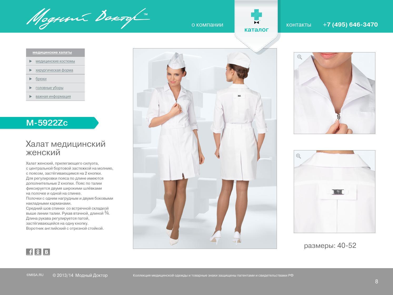 Модный Доктор Медицинская Одежда Каталог Москва