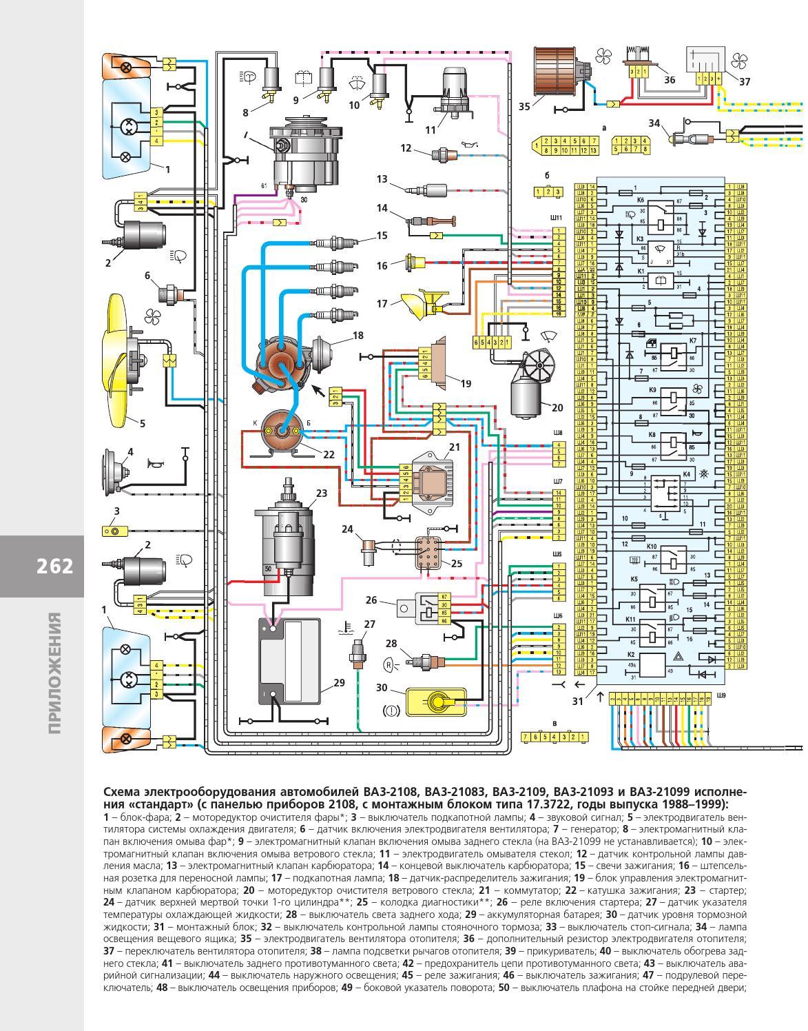 Схема ваз 2108 с
