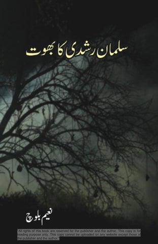 سلمان رشدی کا بھوت
