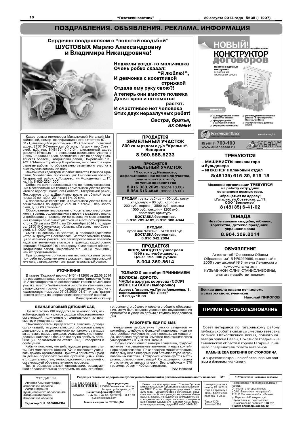 Вестник поздравлений