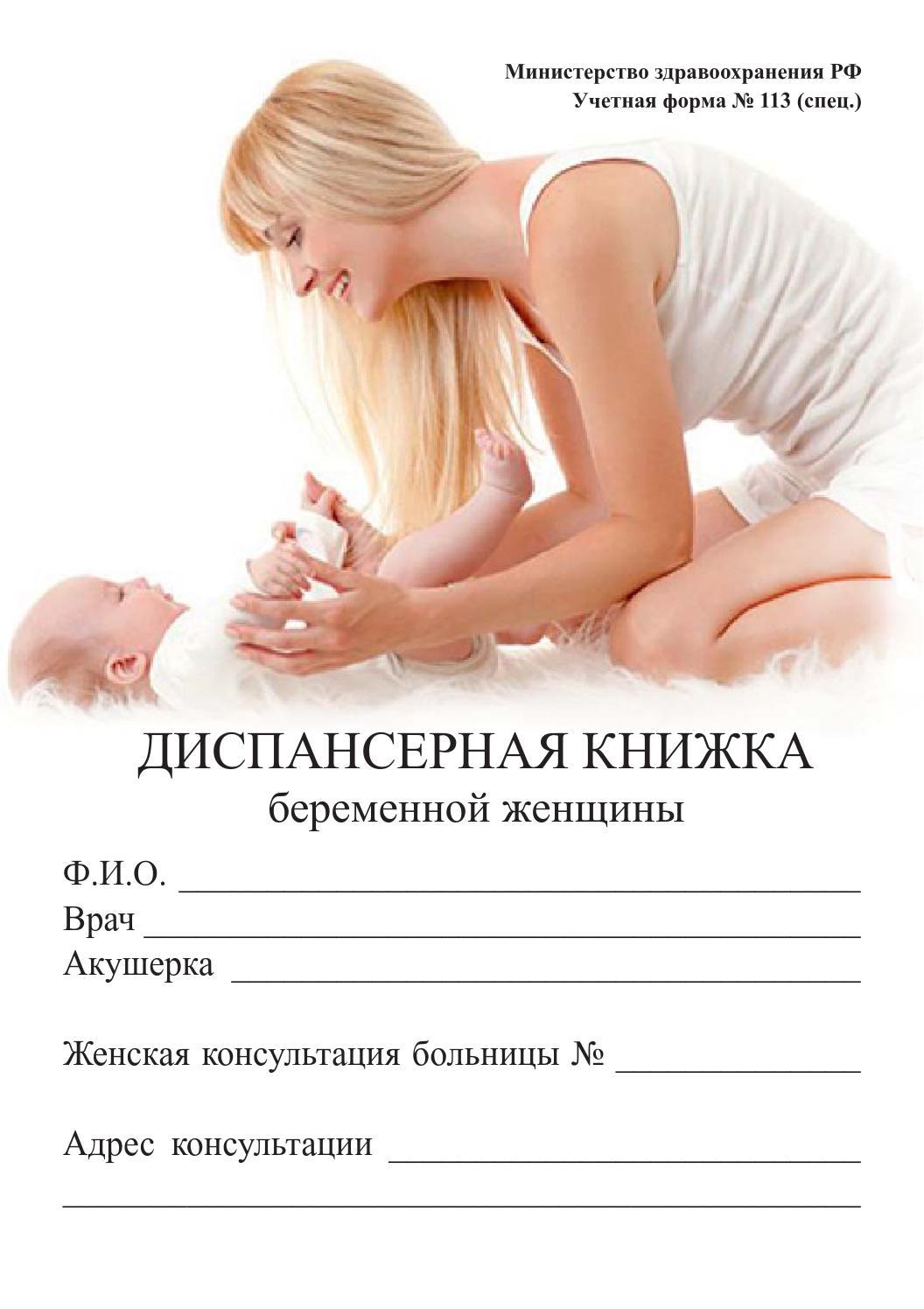 Книжка для беременных при постановке на учет