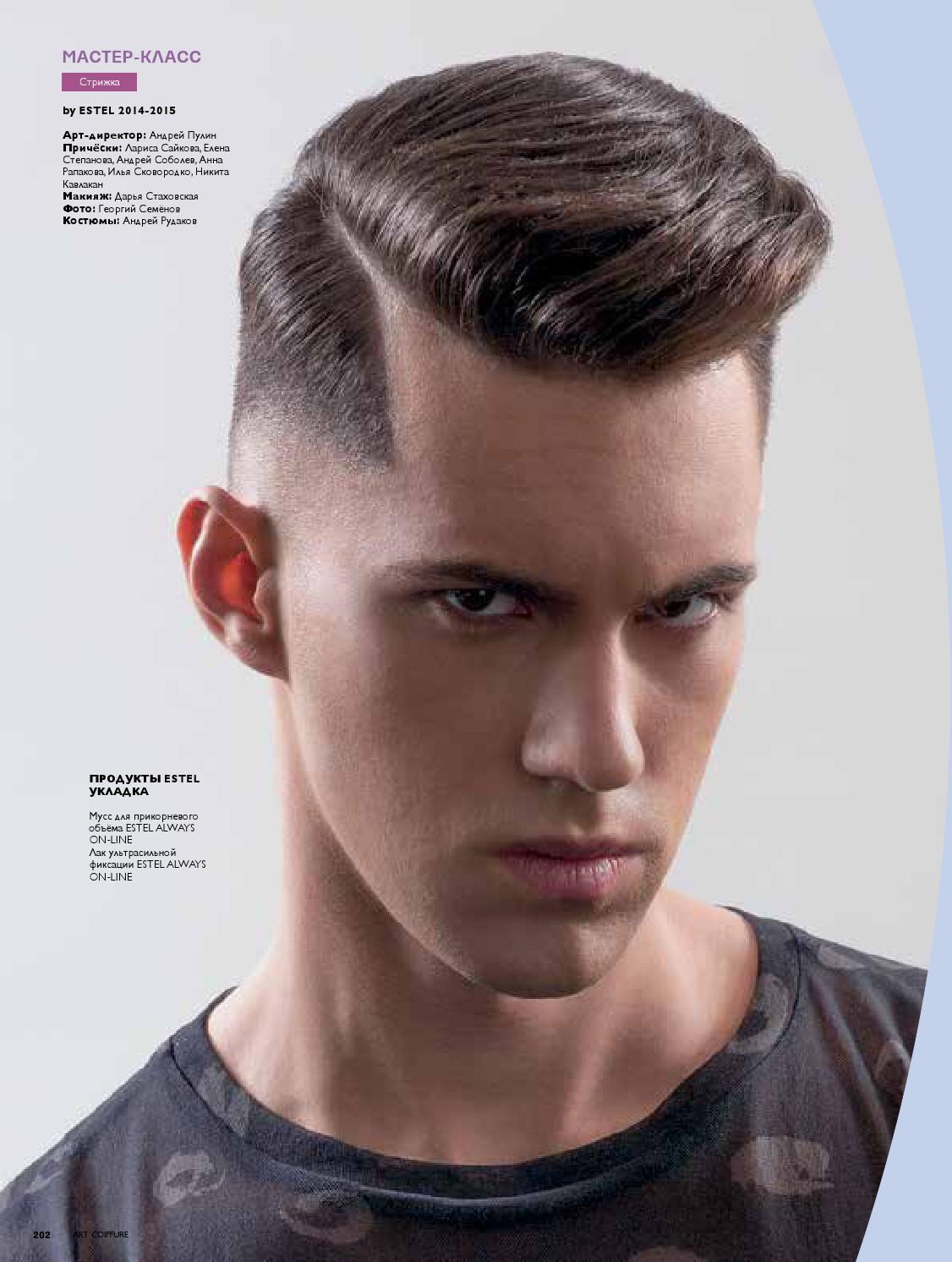 Причёска как у креатива