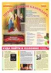 Православный календарь на февраль 2015 года