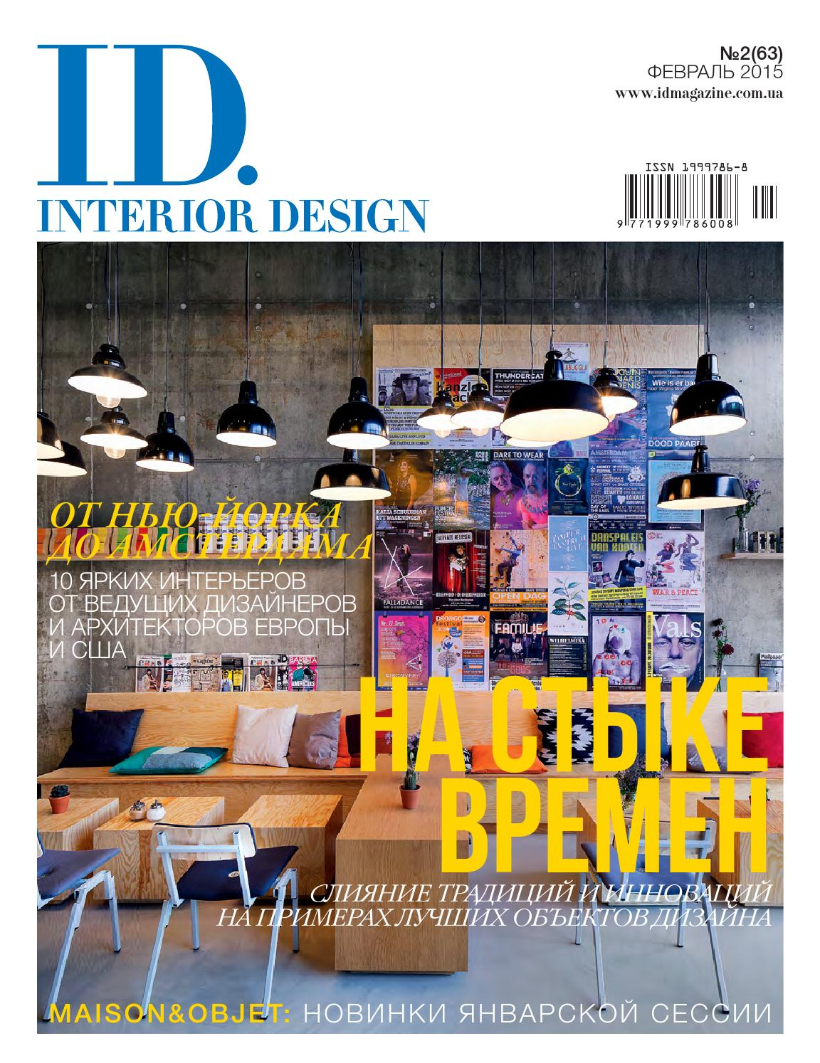 Журнал о дизайне интерьера читать