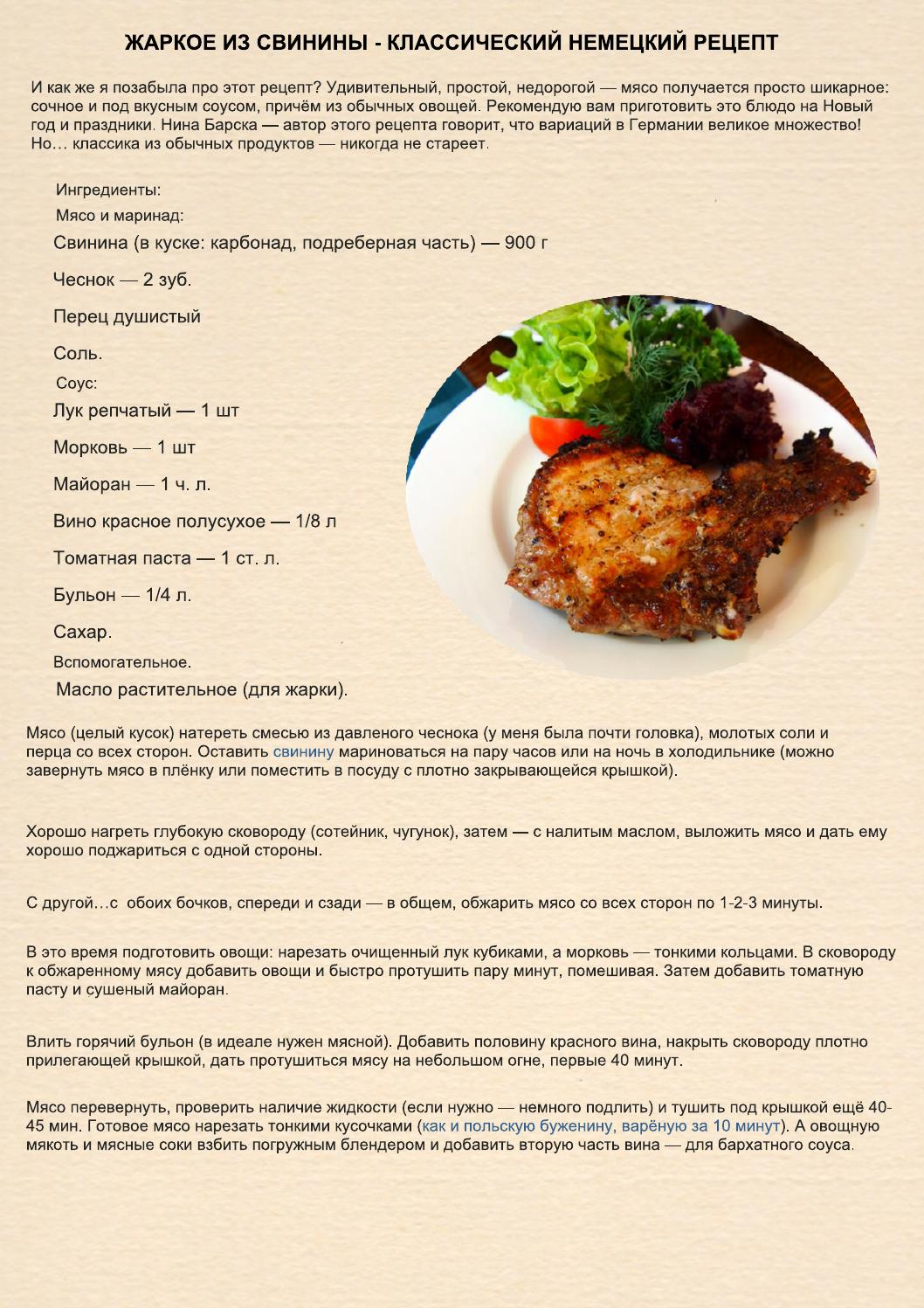 Рецепт жарки свинины в мультиварке