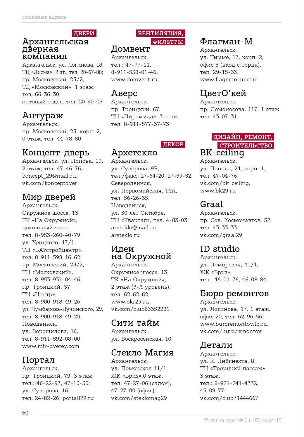 Архангельск уютный дом журнал