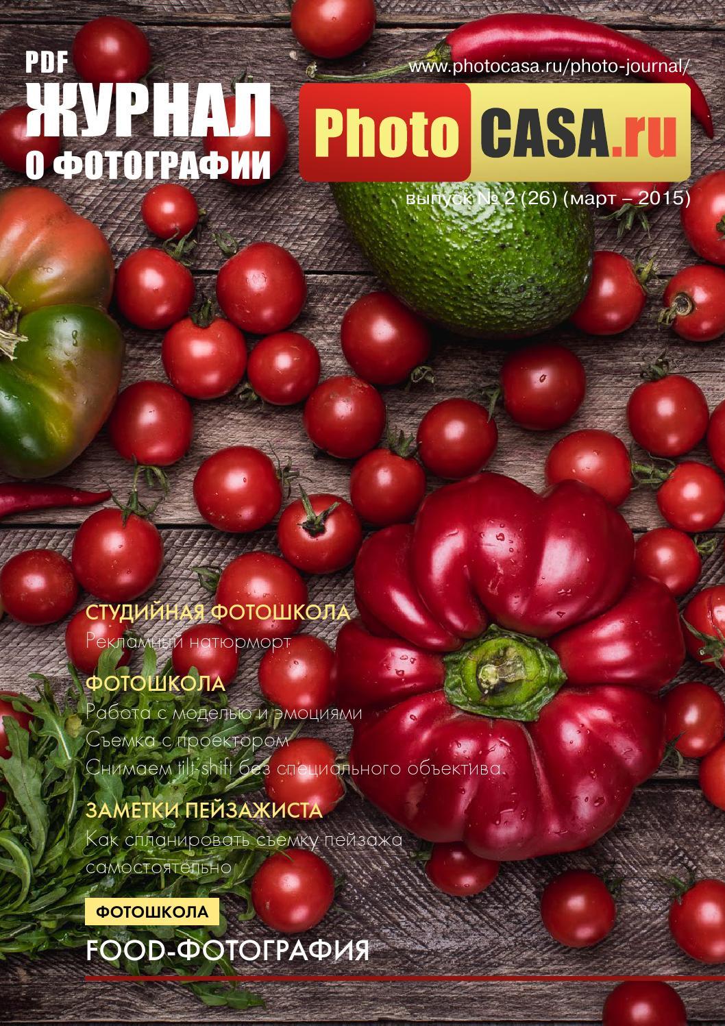 Журналы о фотографии пейзажей 4