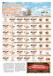 Календарь Великого поста 2015