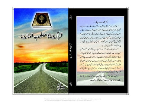 قرآن کا مطلوب انسان