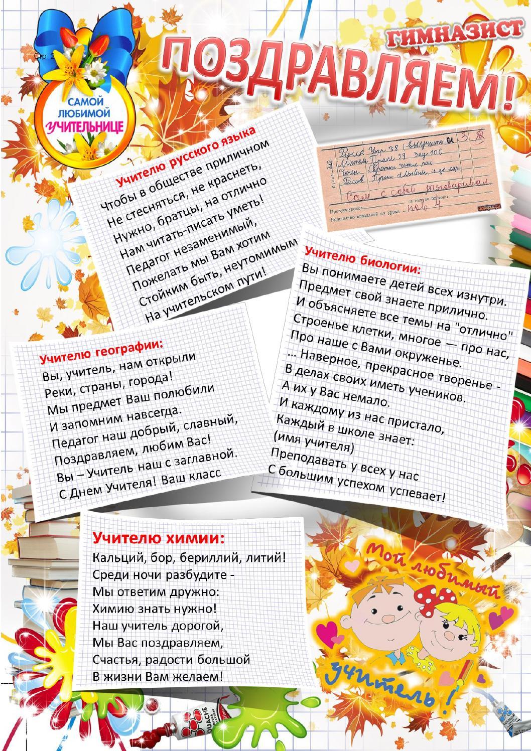 Стихи про учителей: благодарности, прощания, поздравления с
