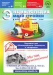 Энциклопедия моей стройки-2014