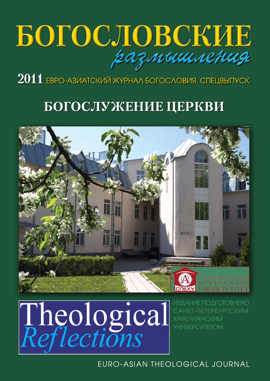 Фото богословской еро 4 фотография