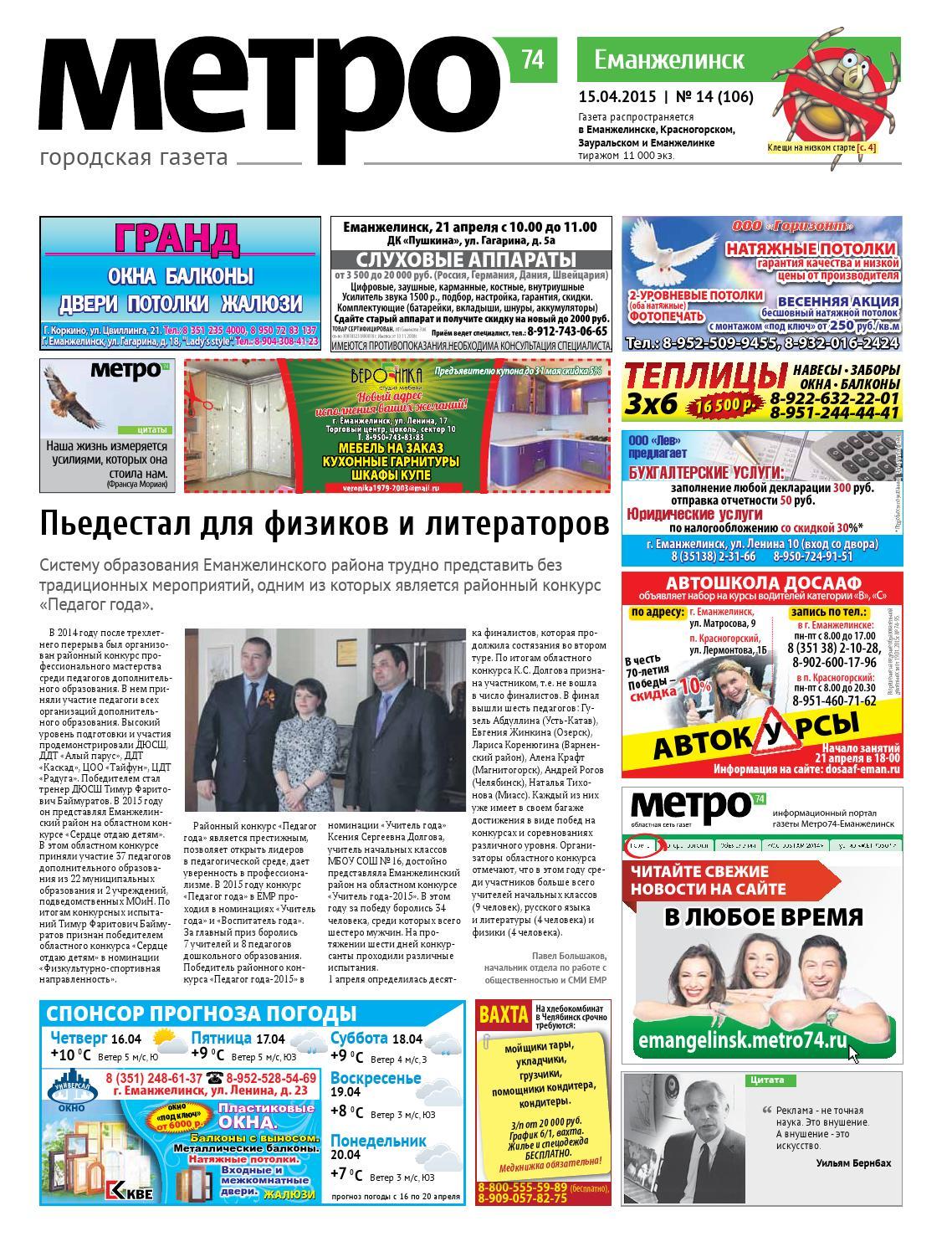 Руководство Педагогический состав - МБОУ СОШ 16 г