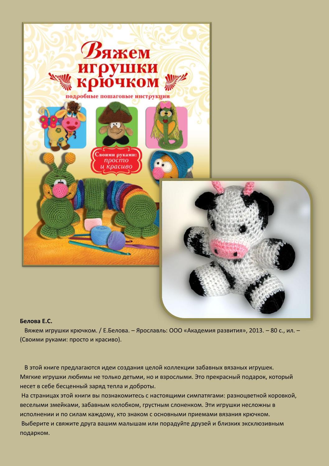 Вязаная кукла пошаговая инструкция