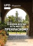 UFD Magazine