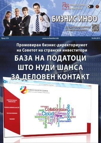 Бизнис ИНФО број 216, 26.03.2015