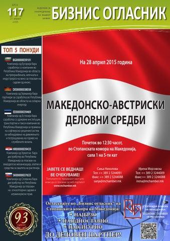 Бизнис ОГЛАСНИК број 113, 23.03.2015