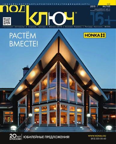 журнал Под Ключ, Санкт-Петербург, № 4 (145)