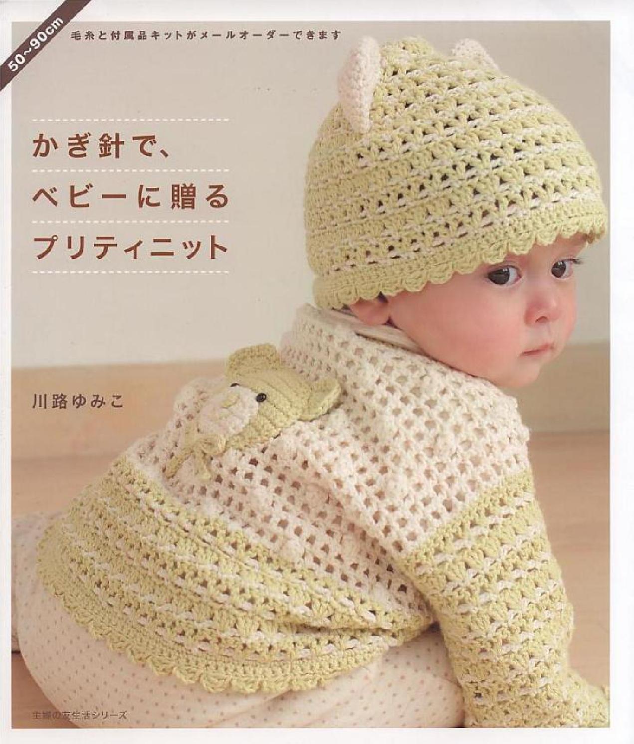 Японские малышки фото 16 фотография