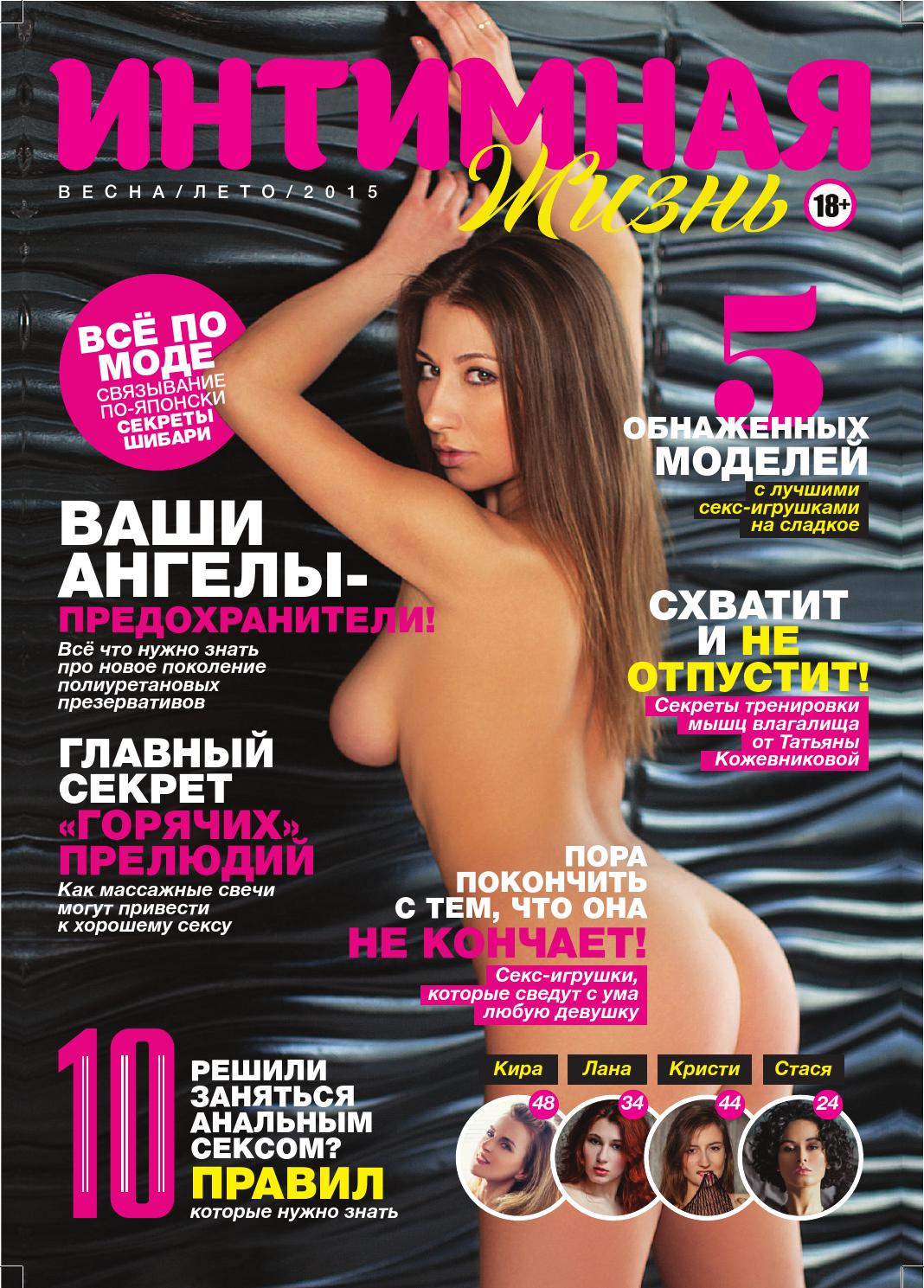 Смотреть фото в эротических журналах 7 фотография