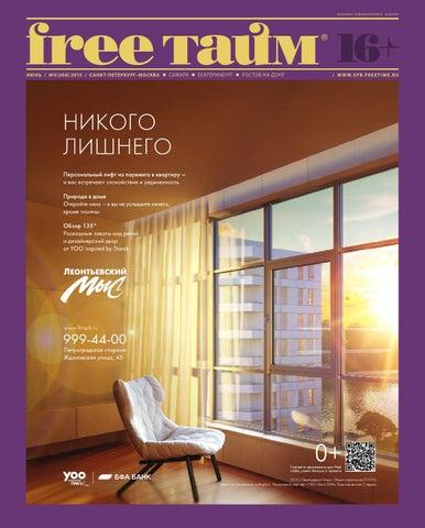 журнал FREE ТАЙМ, Санкт-Петербург, № 05 (206), 2015