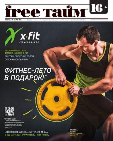 журнал FREE ТАЙМ, Самара, № 05 (78), 2015